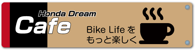 Honda Dream Cafe 2019